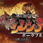 Fushigi no Dungeon Fuurai no Shiren 3 Portable PSP ISO