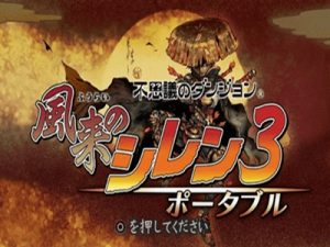 fushigi no dungeon: fuurai no shiren 3 portable