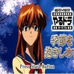 Yarudora Portable Kisetsu o Dakishimete PSP ISO