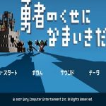 Yuusha no Kuse ni Namaikida PSP ISO