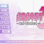 Zettai Zetsumei Toshi 3 PSP ISO