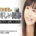 Umezawa Yukari no Yasashii Igo PSP ISO