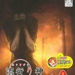 Hayarigami – Keishityou Kaii Jiken File PS2 ISO