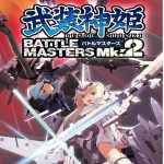 Busou Shinki Battle Master Mk.2 PSP ISO