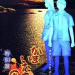 Kamaitachi no Yoru 2 – Tokubetsuhen PSP ISO