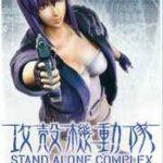 Koukaku Kidoutai – Stand Alone Complex PSP ISO