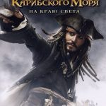 Pirates of the Caribbean – At Worlds End PSP ISO